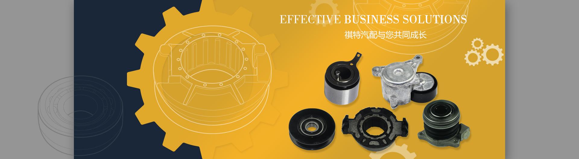 JIANGSU QITE AUTOMOBILE PARTS CO.,LTD生产:Automotive bearing,hydraulic bearing,clutch release bearing,tensioner